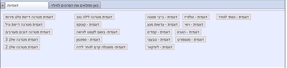 דוגמיות חינם -פאנל תוכנה